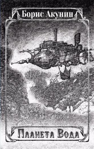 Борис Акунин, Планета Вода (сборник)