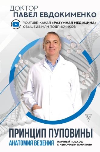Павел Евдокименко, Анатомия везения. Принцип пуповины