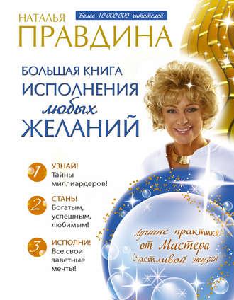Наталия Правдина, Большая книга исполнения любых желаний