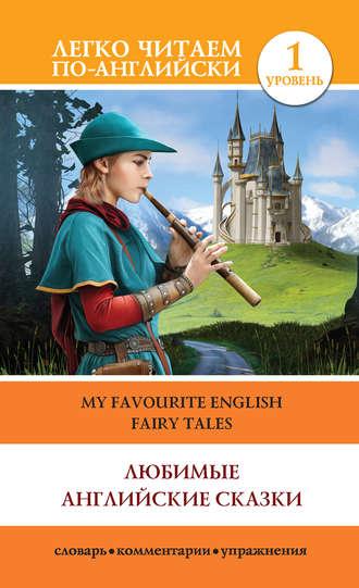 К. Дмитриева, Любимые английские сказки / My Favourite English Fairy Tales