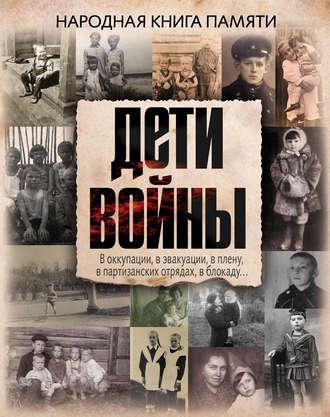 Коллектив авторов, Виктория Шервуд, Дети войны. Народная книга памяти