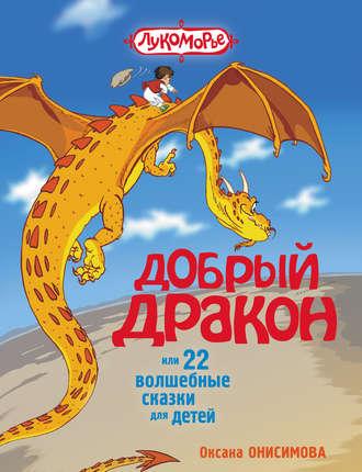 Оксана Онисимова, Добрый дракон, или 22 волшебные сказки для детей
