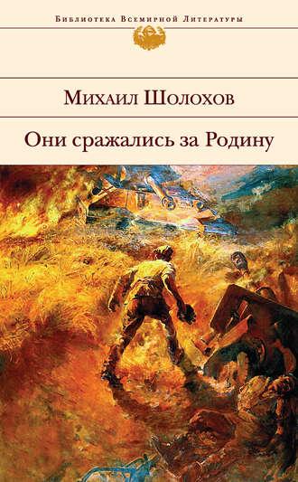 Михаил Шолохов, Они сражались за Родину (сборник)