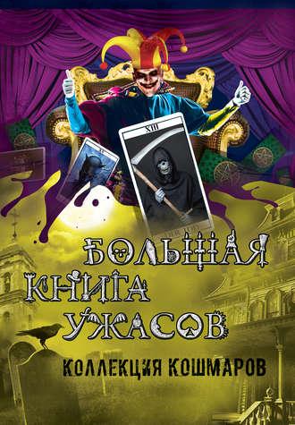 Екатерина Неволина, Эдуард Веркин, Большая книга ужасов. Коллекция кошмаров