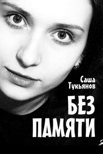 Саша Тукьянов, Без памяти