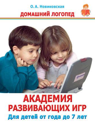 Ольга Новиковская, Академия развивающих игр. Для детей от года до 7 лет