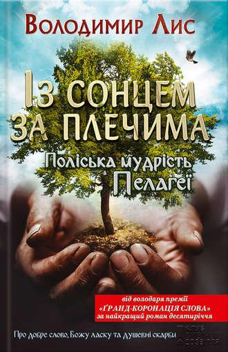 Володимир Лис, Із сонцем за плечима. Поліська мудрість Пелагеї