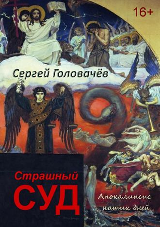 Сергей Головачев, Страшный Суд. Апокалипсис наших дней