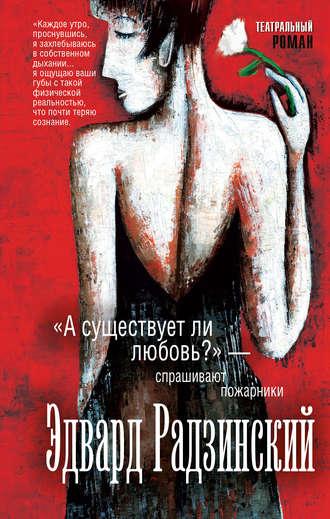 Эдвард Радзинский, «Асуществуетли любовь?»– спрашивают пожарники (сборник)