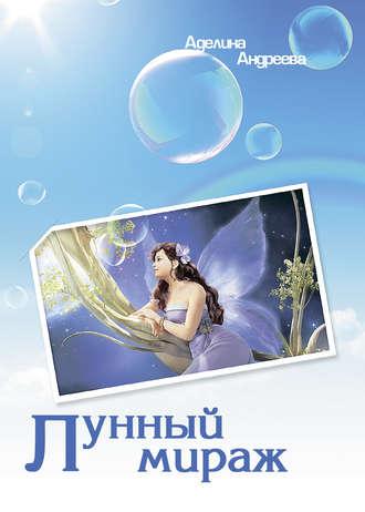 Аделина Андреева, Лунный мираж