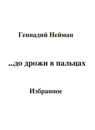 Геннадий Нейман, До дрожи в пальцах…