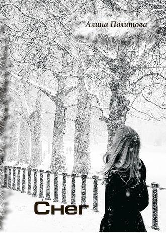 Алина Политова, Снег