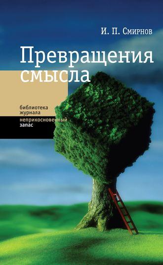 Игорь Смирнов, Превращения смысла