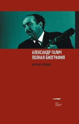 Михаил Аронов, Александр Галич. Полная биография