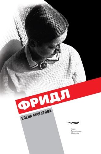 Елена Макарова, Фридл