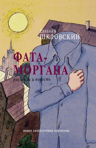 Евгений Шкловский, Фата-моргана