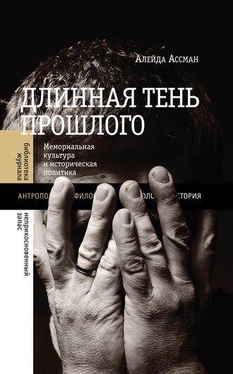 Алейда Ассман, Длинная тень прошлого. Мемориальная культура и историческая политика