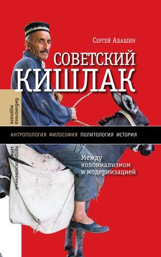 Сергей Абашин, Советский кишлак. Между колониализмом и модернизацией