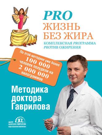 Михаил Гаврилов, Pro жизнь без жира. Комплексная proграмма proтив ожирения