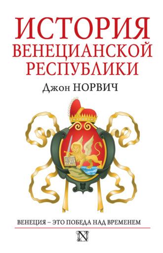 Джон Норвич, История Венецианской республики