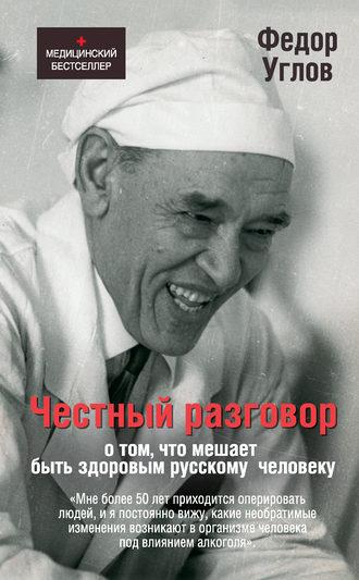 Федор Углов, Честный разговор о том, что мешает быть здоровым русскому человеку