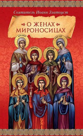 Святитель Иоанн Златоуст, О женах мироносицах