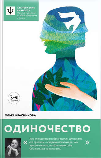 Ольга Красникова, Одиночество