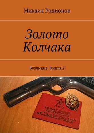 Михаил Родионов, Золото Колчака. Безликие. Книга2