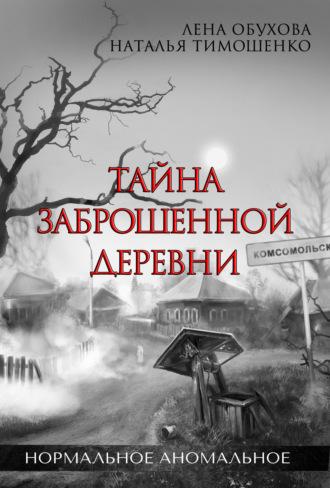 Наталья Тимошенко, Лена Обухова, Тайна таежной деревни