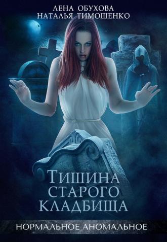 Наталья Тимошенко, Елена Обухова, Тишина старого кладбища