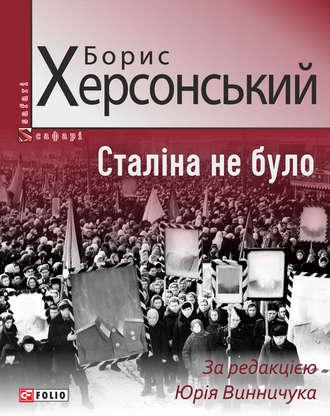 Борис Херсонский, Сталіна не було