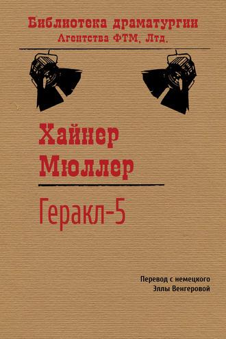 Хайнер Мюллер, Геракл-5