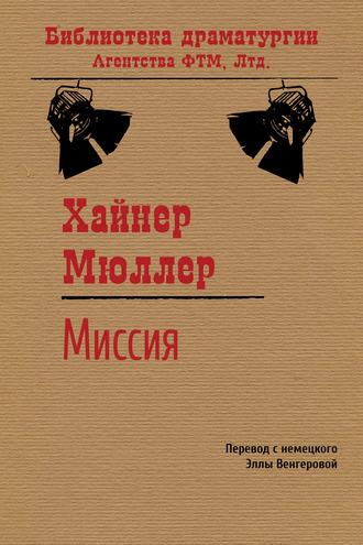 Хайнер Мюллер, Миссия
