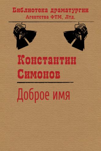 Константин Симонов, Доброе имя