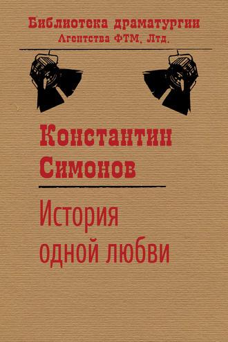Константин Симонов, История одной любви