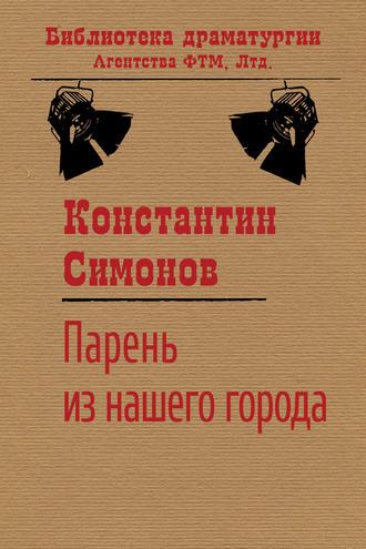 Константин Симонов, Парень изнашего города