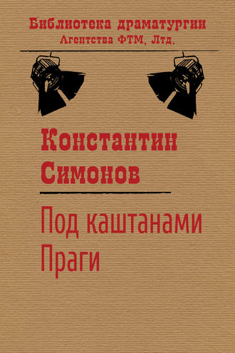 Константин Симонов, Под каштанами Праги