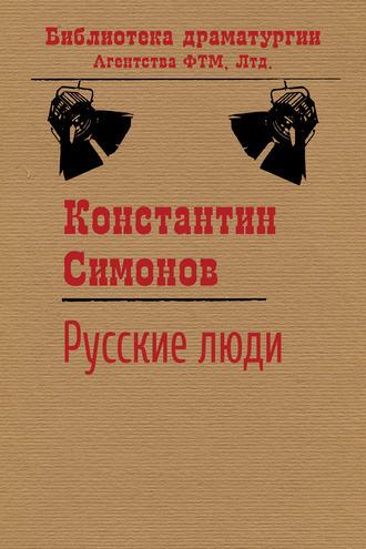 Константин Симонов, Русские люди