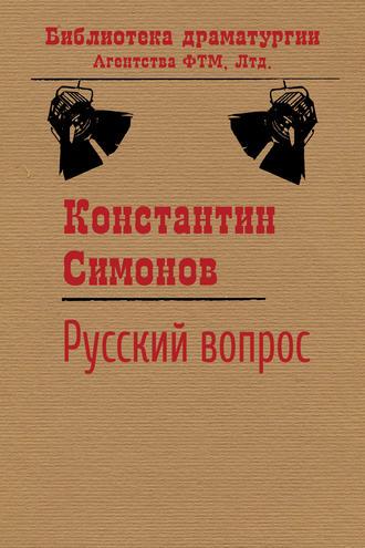 Константин Симонов, Русский вопрос