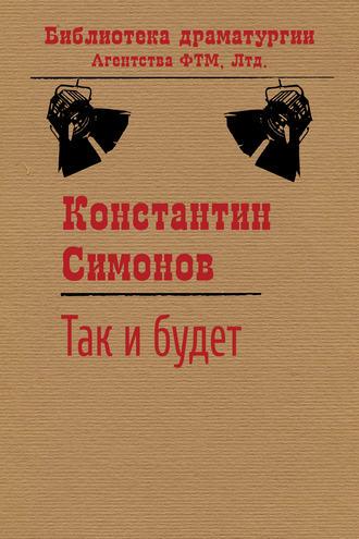 Константин Симонов, Так ибудет