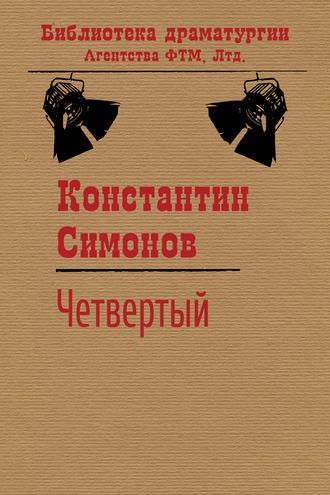 Константин Симонов, Четвертый