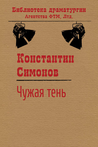 Константин Симонов, Чужая тень