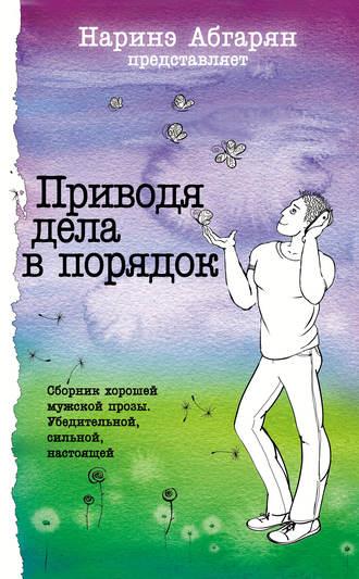 Алексей Карташов, Михаил Шахназаров, Приводя дела в порядок (сборник)