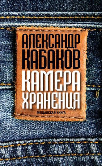 Александр Кабаков, Камера хранения. Мещанская книга