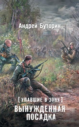 Андрей Буторин, Упавшие в Зону. Вынужденная посадка