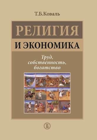 Татьяна Коваль, Религия и экономика. Труд, собственность, богатство