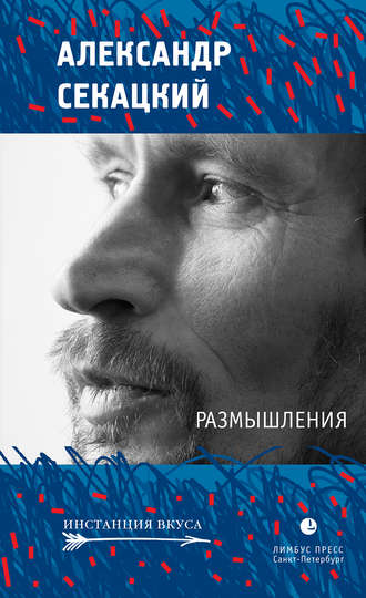 Александр Секацкий, Размышления