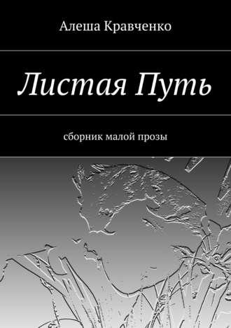 Алеша Кравченко, Листая Путь. Сборник малой прозы