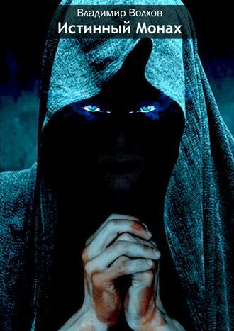 Владимир Волхвов, Истинный Монах