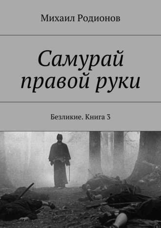 Михаил Родионов, Самурай правойруки. Безликие. Книга3
